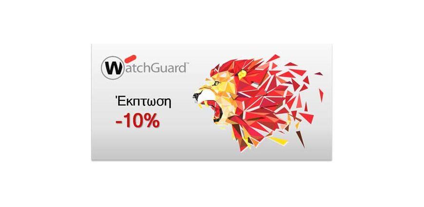 Προσφορά Watchguard 10%